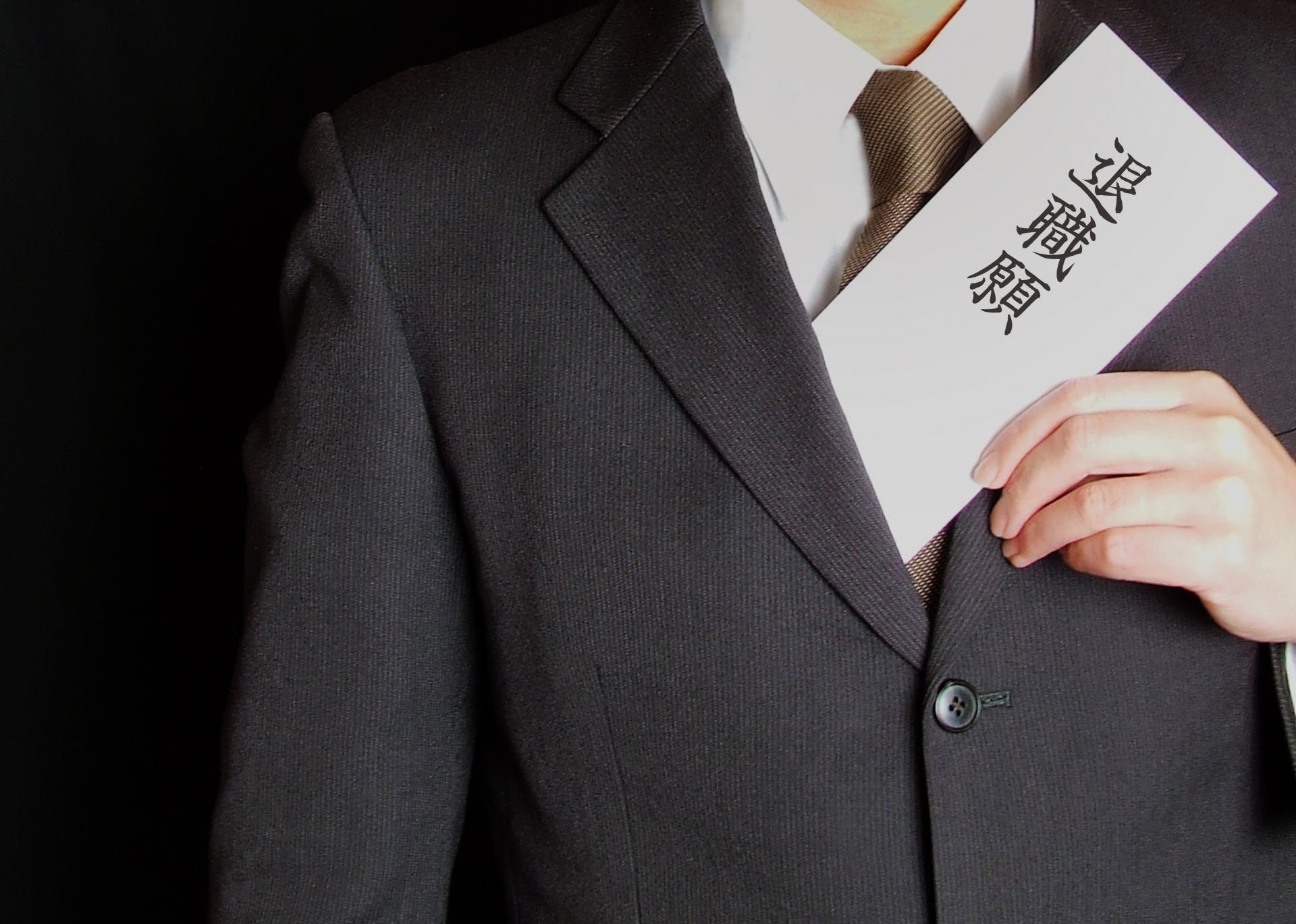 【20代の辞めたい人向け】公務員の辞め方と注意点