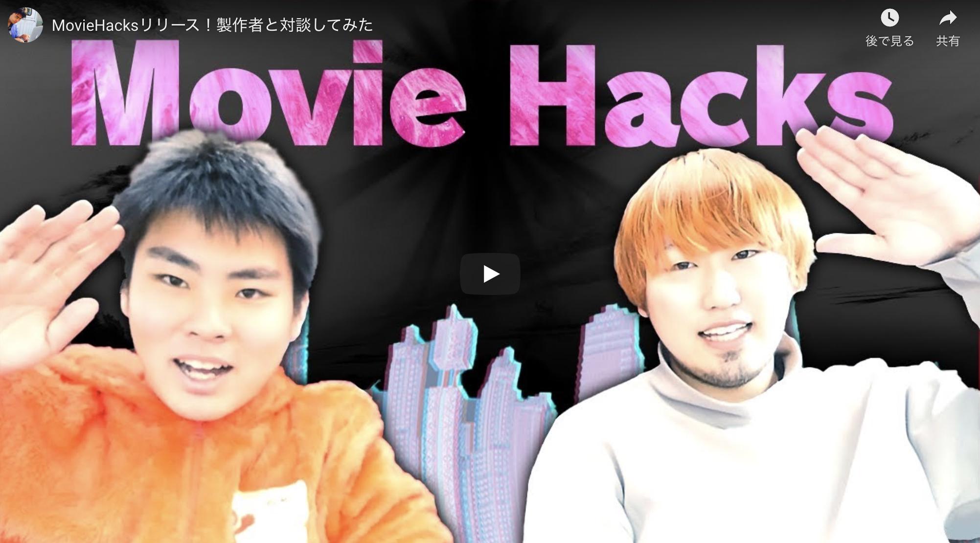 【前提】動画編集教材・MovieHacks(ムービーハックス)について