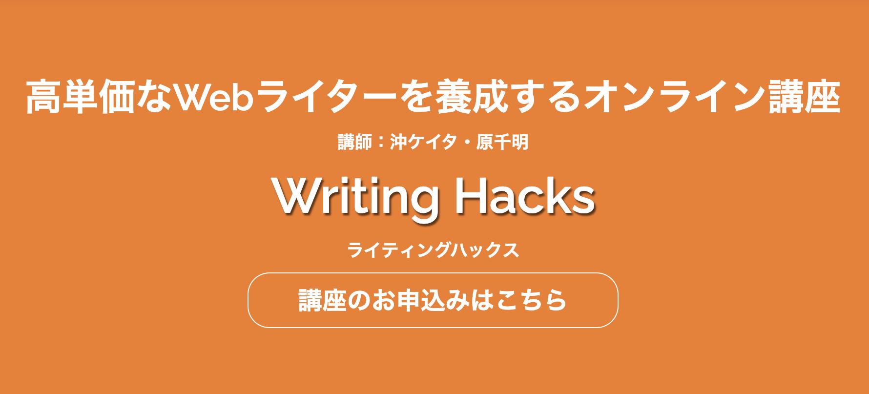 【現役ライターが解説】WritingHacks(ライティングハックス)は本当に良い教材なのか?
